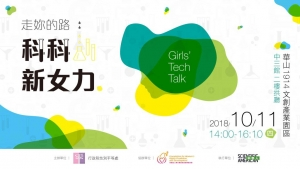 「科科新女力 Girls'Tech Talk」分享會